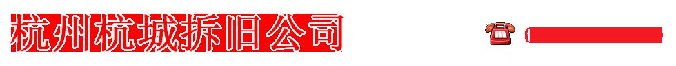 杭州三替拆舊公司