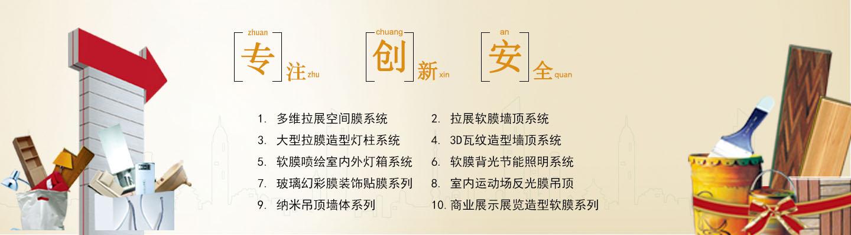 软膜天花,上海铂裕建筑工程有限公司