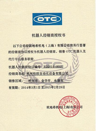 OTC代理商授权书(2014)