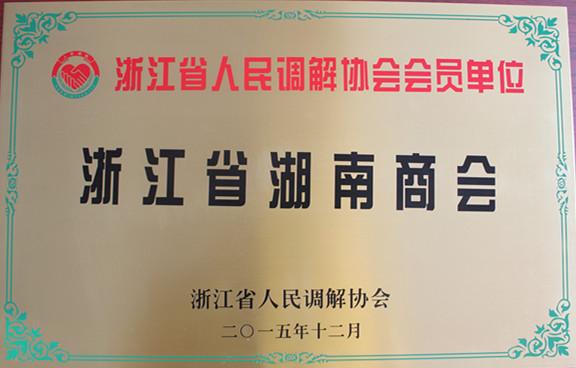 浙江省人民調解協會會員單位