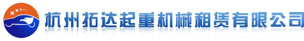 杭州拓达起重机械租赁有限公司
