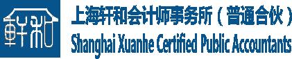 上海会计师事务所