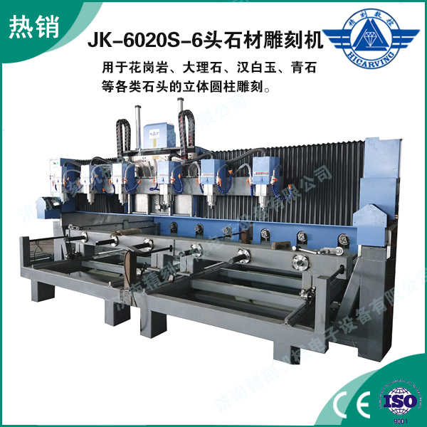 JK-6020S多头石材雕刻机.jpg